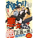 おまわりさんと悪女ちゃん (1) (バンブー・コミックス)