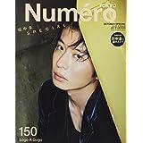 Numero TOKYO 2021年10月号増刊【田中圭表紙&別冊付録バージョン】
