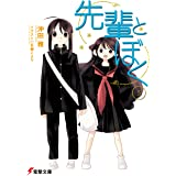 先輩とぼく5 (電撃文庫)