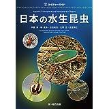 日本の水生昆虫 (ネイチャーガイド)