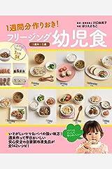 フリージング幼児食 1歳半〜5歳 —1週間分作りおき! 単行本(ソフトカバー)