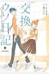 交換ウソ日記 : 上 (ジュールコミックス) Kindle版