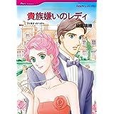 ハーレクイン王族貴族セット 2021年 vol.5 (ハーレクインコミックス)