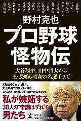 プロ野球怪物伝 大谷翔平、田中将大から王・長嶋ら昭和の名選手まで 単行本