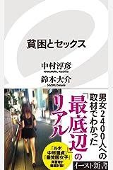 貧困とセックス (イースト新書) Kindle版