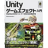 Unity ゲームエフェクト入門 Shurikenで作る!ユーザーを引き込む演出手法 (Smart Game Developer)