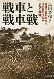 戦車と戦車戦―体験手記が明かす日本軍の技術とメカと戦場 (光人社NF文庫)