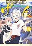 このマンガがすごい! comics 異世界居酒屋「げん」4