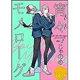 宵々モノローグ 分冊版(2) (ハニーミルクコミックス)