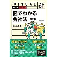 ビジュアル 図でわかる会社法 (日経文庫)