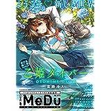 COMIC MeDu No.010 (MeDu COMICS)