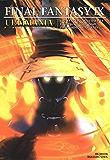 ファイナルファンタジーIX アルティマニア (デジタル版SE-MOOK)