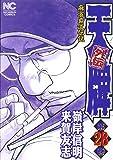 天牌外伝 (28) (ニチブンコミックス)