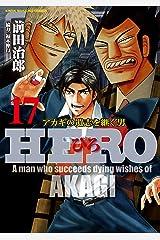 HERO―アカギの遺志を継ぐ男―17 Kindle版