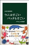 ウニはすごい バッタもすごい デザインの生物学 (中公新書)