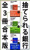 捨てられる銀行 全3冊合本版 (講談社現代新書)