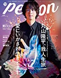 TVガイドPERSON VOL.94 (TOKYO NEWS MOOK 864号)