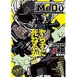 COMIC MeDu No.001 (MeDu COMICS)
