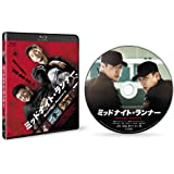 ミッドナイト・ランナー デラックス版 [Blu-ray]