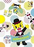 しまじろう30周年記念DVD スペシャルセレクション