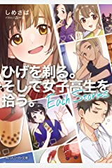 ひげを剃る。そして女子高生を拾う。 Each Stories (角川スニーカー文庫) Kindle版
