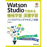 Watson Studioで始める機械学習・深層学習ーーノンプログラミングでやさしく体験