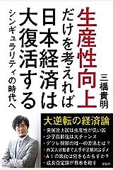 生産性向上だけを考えれば日本経済は大復活する シンギュラリティの時代へ 単行本(ソフトカバー)