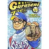 グラゼニ (1)