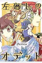 左廻しのオデット【モノクロ版】2 (Pericomic) Kindle版