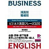 場面別・職種別 ビジネス英語フレーズ3200 外国人同僚との雑談から商談での決めゼリフまで (音声DL付)