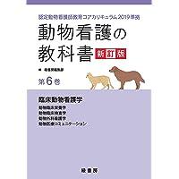 動物看護の教科書 新訂版 第6巻: 認定動物看護師教育コアカリキュラム2019準拠 (第6巻)