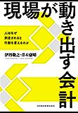 現場が動き出す会計 ―人はなぜ測定されると行動を変えるのか (日本経済新聞出版)
