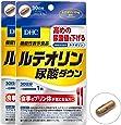 ルテオリン 尿酸ダウン 30日分【機能性表示食品】 2個セット