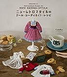 ニューレトロスタイルのドール・コーディネイト・レシピ (Dolly*Dolly BOOKS)