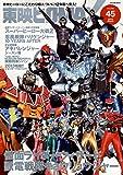 東映ヒーローMAX Vol.45 (タツミムック)