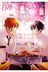 佐々木と宮野 4 (MFC ジーンピクシブシリーズ) Kindle版