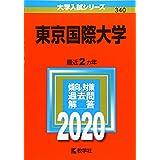 東京国際大学 (2020年版大学入試シリーズ)
