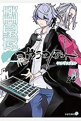 夜桜四重奏~ヨザクラカルテット~(24) (シリウスコミックス) Kindle版