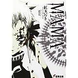 MAMA (電撃文庫)