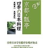 京都・瓢亭 四季の日本料理