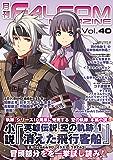 月刊ファルコムマガジン vol.40 (ファルコムBOOKS)