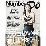 Number Do(ナンバー・ドゥ)vol.29 カッコいい体 美しい体 100人が語る理想のボディメイク術 (Sports Graphic Number PLUS(スポーツ・グラフィック ナンバー プラス))