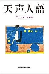 天声人語 2019年1月-6月 Kindle版