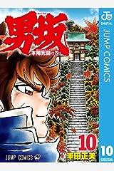 男坂 10 (ジャンプコミックスDIGITAL) Kindle版