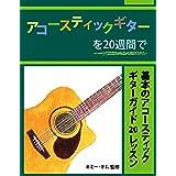 アコースティックギターを20週間で: 基本のアコースティック・ギターガイド 20レッスン
