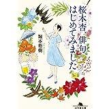 桜木杏、俳句はじめてみました (幻冬舎文庫)