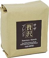 サザコーヒー レギュラーコーヒー サザ贅沢ブレンド 豆 200g