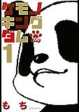 ケモノキングダムZOO(1) (ARIAコミックス)