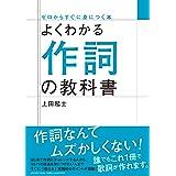 よくわかる作詞の教科書 (ゼロからすぐに身につく本)