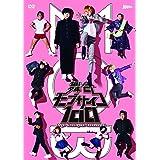 舞台『モブサイコ100』DVD
